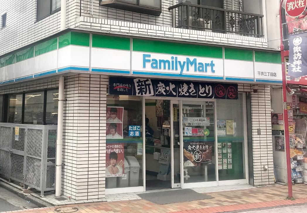 ファミリーマート平井三丁目店