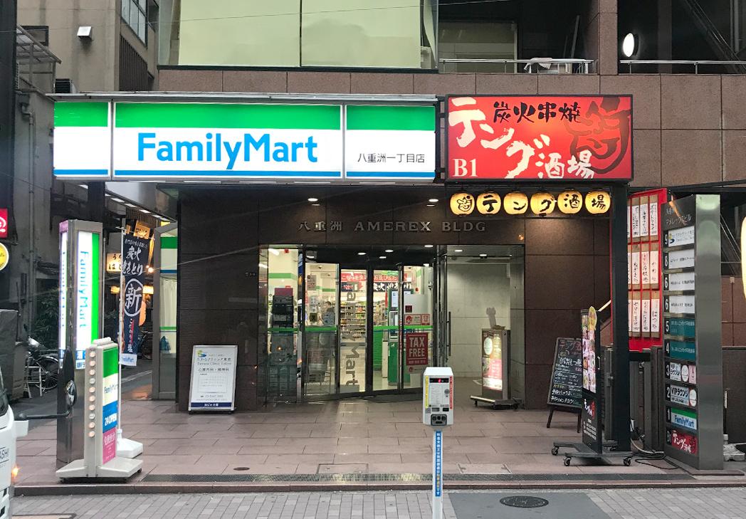 ファミリーマート八重洲一丁目店